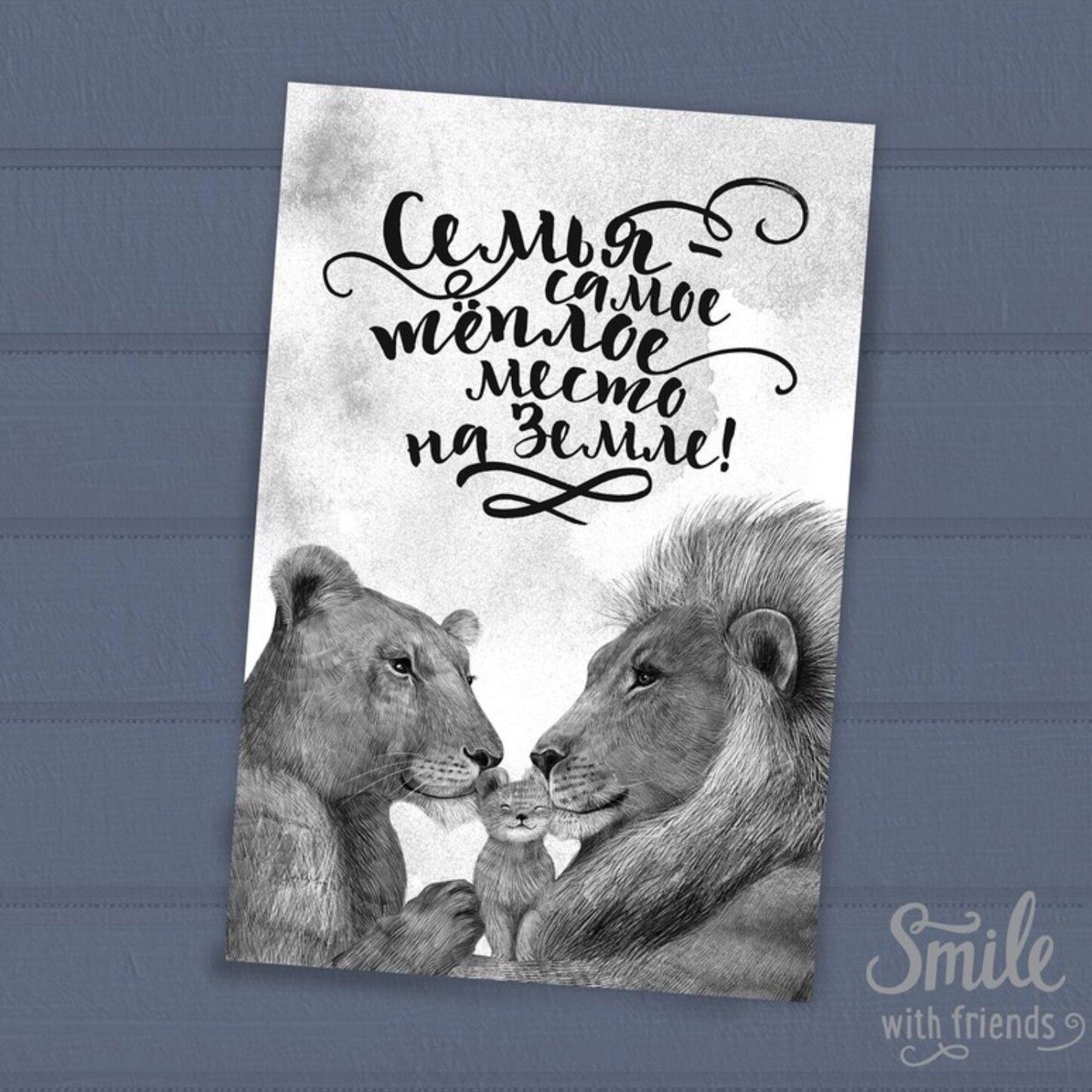 авторские открытки семья себе